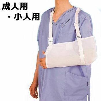 【営業日即日出荷】 アームリーダー 腕つり《白色》 ●腕の骨折・脱臼時のギプス固定に●