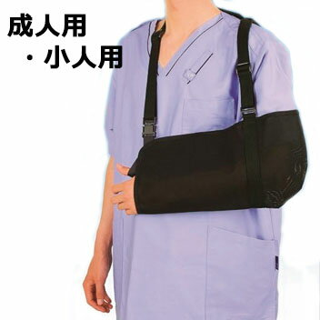 【営業日即日出荷】 アームリーダー 腕つり《黒色》 ●腕の骨折・脱臼時のギプス固定に●