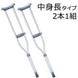 【営業日即日出荷/到着日時指定不可】 (2本1組)軽量で負担を和らげますアルミ製松葉杖【中身長タイプ】 2本セット