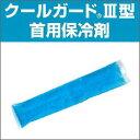 【熱中症・暑さ対策特集】クールガード3型首用。保冷剤の交換用に!クールガード3型 首用保冷剤...