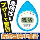 《日本気象協会監修》熱中症の予防と対策に!危険性をブザーで警告!10分おきに自動で計測して...