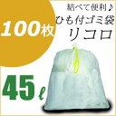 イヤな臭いが漏れにくい!紐付きゴミ袋「リコロ」半透明45リットル10枚入り10冊(100枚)