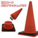 三角コーン型 USBフラッシュメモリ 8GB (1個) 【2個までネコポス対応可能】