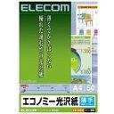 エコノミー光沢紙(薄手・A4・50枚入り)