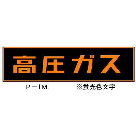 車両警戒標識(蛍光マグネットタイプ)「高圧ガス」150×750×0.8mm(※ネコポス不可)