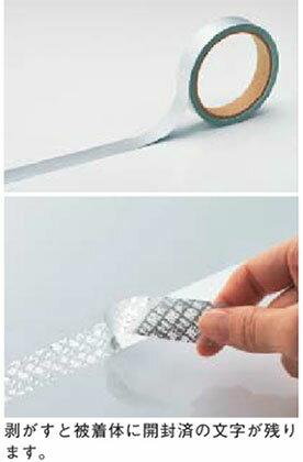 改ざん防止テープ(転着タイプ) 20mm幅×10m×0.14mm【1個までネコポス対応可能】