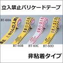 立入禁止バリケードテープ非粘着P226・358