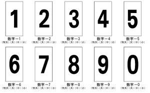 【数字をお選び下さい】数字ステッカー 大サイズ 80×40mmP180