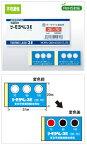 《不可逆性》特サーモラベル 給食用 特3E-70(食品生成管理用示温材)(20枚/ケース)