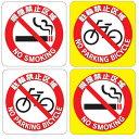 【送料無料】どこでも貼れる!破れない!駐輪禁止・喫煙禁止区域マーク 100×100mm 100枚/セッ...