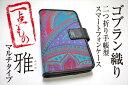 ゴブラン織り手帳型二つ折りスマートフォンケース「雅」マルチタイプ