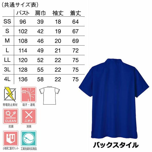 【WHISEL(ホワイセル)】男女兼用スクラブ WH11485B (※9色からご選択ください)