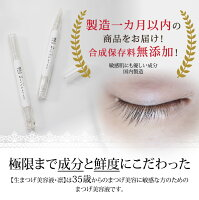 まつげ美容液【送料無料】生まつげ美容液【凛】!鮮度と高濃度まつげ成分、日本製、合成保存料無添加
