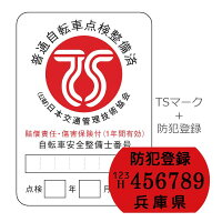 安全、安心のTSマーク(赤)賠償責任と障害の保険がセット自転車と同時購入のみ