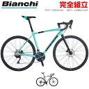 BIANCHI ビアンキ 2021年モデル VIA NIRONE7 ALL ROAD GRX400 ヴィアニローネ7 オールロード GRX400 グラベル ロードバイク