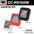 CATEYE(キャットアイ) CC-PD100W マイクロワイヤレスコンピュータ 歩数計搭載 CATEYE FIT【フィットネス】