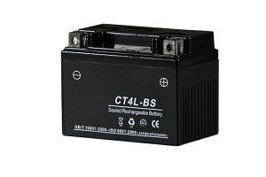充電済バッテリー YT4L-BS 互換 リモコンジョグZR リトルカブ