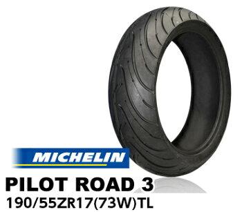 【ミシュラン】PILOTROAD3190/55ZR17【パイロットロード3】MICHELINバイクタイヤセンター