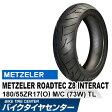 メッツラー ロードテックZ8(O) インタラクト 180/55ZR17(O) M/C (73W) TL【METZELER ROADTEC Z8 INTERACT】[バイク用リアタイヤ]