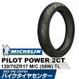 パイロットパワー 2CT 120/70ZR17 M/C (58W) TL 商品番号:23620
