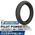 パイロットパワー3 120/70 ZR17 M/C 58W TL 商品番号:037520 【MICHELIN PILOT POWER3 】