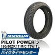 ミシュラン パイロットパワー3 190/50 ZR17 M/C 73W TL 商品番号:037550 MICHELIN PILOT POWER 3