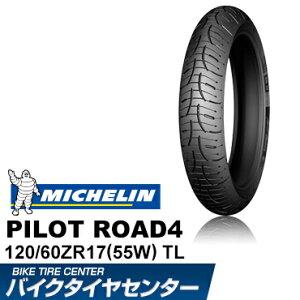 ミシュラン パイロットロード4 MICHELIN PILOT ROAD4 120/60 ZR17(55W) TL