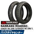 【ナンカン】ローディアック WF-1 120/60 ZR 17 & 160/60 ZR 17 NANKANG ROADIAC 前後セット バイクタイヤセンター