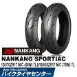 【ナンカン】スポーティアック WF-2 120/70 ZR 17 & 190/55 ZR 17 NANKANG SPORTIAC 前後セット バイクタイヤセンター