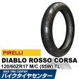 ディアブロ ロッソコルサ 120/60 ZR17 M/C (55W) TL DIABLO ROSSO CORSA CB400SF