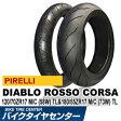 ディアブロ ロッソコルサ 120/70 ZR17 (58W) TL & 180/55 ZR17 (73W) TL[タイヤ前後セット]DIABLO ROSSO CORSA