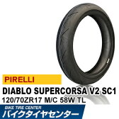 PIRELLI ディアブロ スーパーコルサ V2 SC1 120/70 ZR17 58W TL