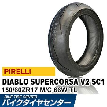 ピレリディアブロスーパーコルサV2SC1150/60ZR1766WTLDIABLOSUPERCORSAV2SC1【レース】