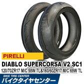 ディアブロ スーパーコルサ V2 SC1 120/70 ZR17 58W TL & 160/60 ZR17 69W TL [タイヤ前後セット]