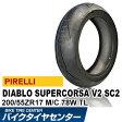 【ピレリ】ディアブロ スーパーコルサ SC2 V2 200/55 ZR 17 M/C 78W TL 2304800 【リアタイヤ】【SUPERCORSA】【PIRELLI】【DIABLO】【レース用】 バイクタイヤセンター