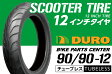 【DURO】90/90-12【DM1092F】【バイク】【オートバイ】【タイヤ】【高品質】【ダンロップ】【OEM】【デューロ】 バイクタイヤセンター