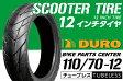 Yamaha・Suzuki純正指定サイズ DURO 110/70-12 4PR HF-912A T/L □シグナス125X(SE12J/SE44J) アクシス100 ZZ□ スクーター