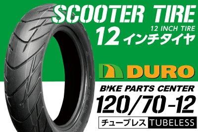 Yamaha・Suzuki純正指定サイズ DURO 120/70-12 51J HF-912A…