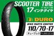 【ダンロップOEM】DUROタイヤ110/70−17 T/L 1本 □CBR250R(MC41)・VTR250・YZF-R25・NINJA250・BALIUS□