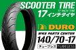 【ダンロップOEM】DUROタイヤ140/70−17  T/L 1本 □CBR250R(MC41)・VTR250・YZF-R25・R1-Z・GSR250・NINJA250□ミドルクラス リアタイヤ
