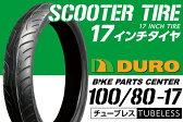 【ダンロップOEM】DURO100/80−17  T/L 1本 □NS-1リアタイヤ□