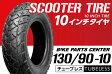 Honda・Yamaha純正指定サイズ 『バイク タイヤ』130/90-10  T/L 1本 □ズーマー・BW'S□ スクーター