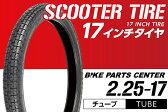 Honda・Yamaha・Suzuki純正指定サイズ バイクタイヤ 2.25-17 リア(後ろ)□スーパーカブ・プレスカブ(C50/AA01) メイト バーディ□ スクーター