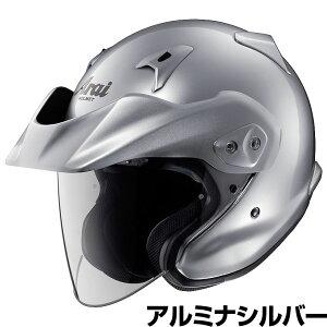 【送料無料】Arai CT-Z ヘルメット【アルミナシルバー】