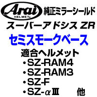 ヘルメット用アクセサリー・パーツ, シールド Arai ZR SZ-RAM4 SZ-RAM3 SZ-F SZ-3 -4 SAZR