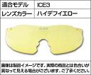 ESS #740-0088 ICE用交換レンズ【ハイデフイエロー】【ICE専用オプション】