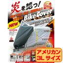 【日本製】 究極のバイクカバー アメリカン3L【車体カバー オートバイカバー オートバイ用カバー】【smtb-k】