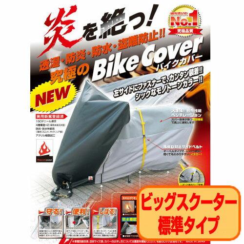 究極のバイクカバー ビッグスクーター標準【車体カバー オートバイカバー オートバイ用...