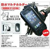 百鬼 #HOLD-B8 マルチホルダー 包 iPhone5/5s用【スマホホルダー】