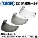 SHOEI CX-1Vシールド【ピンロックシート装着不可】【ショーエイ純正 CX1V MULTITEC X-9 X-11 マルチテック用】